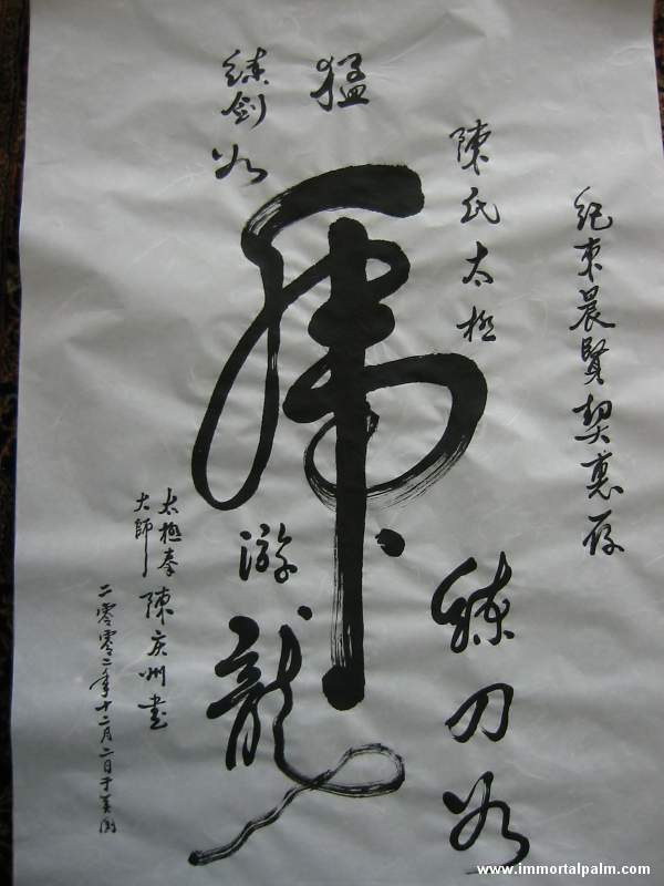 Calligraphy from Carl Dechiara's teacher Grandmaster Chen Qingzhou